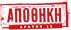 logo apothiki